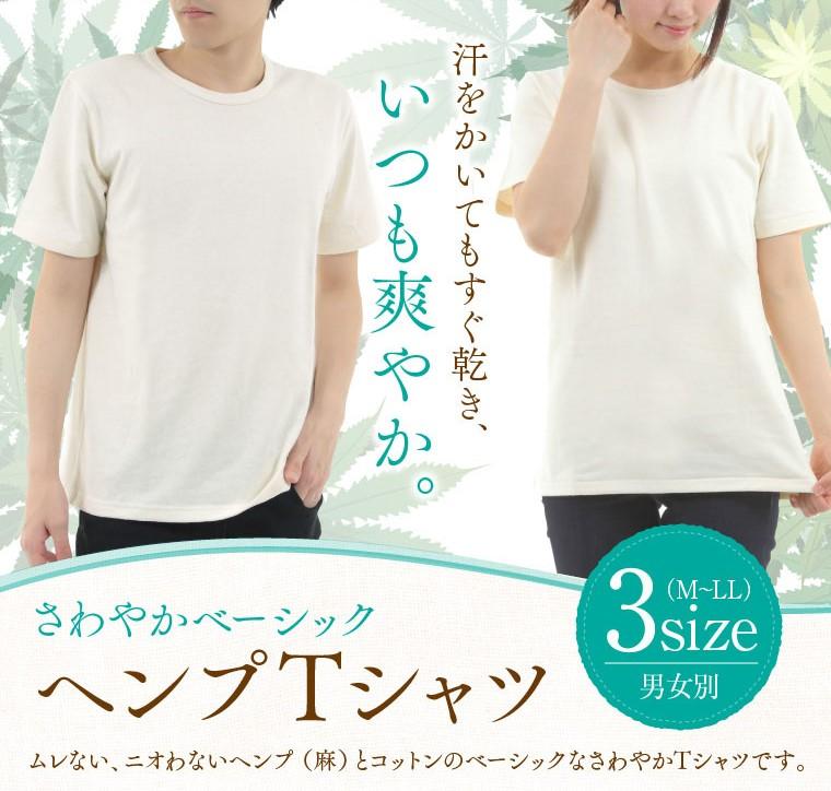 汗をかいてもすぐ乾き爽やか。ヘンプTシャツ。ムレない、ニオわないヘンプ(麻)とコットンのベーシックなさわやかTシャツです。