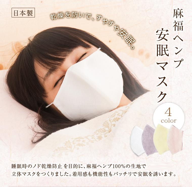 麻 マスク 【ふるさと納税返礼品】洗って使える!麻マスクはどこで買える?特徴・値段は?